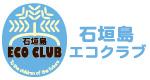 石垣島エコクラブ